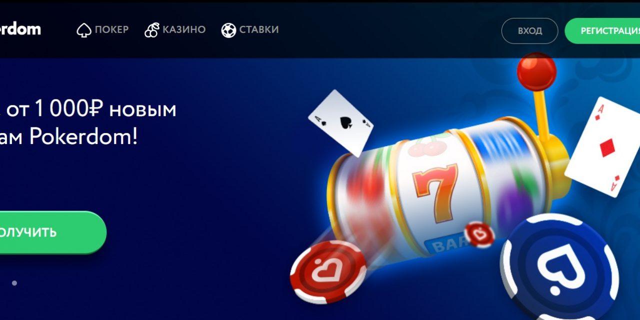 Новый казино-провайдер В Покердоме