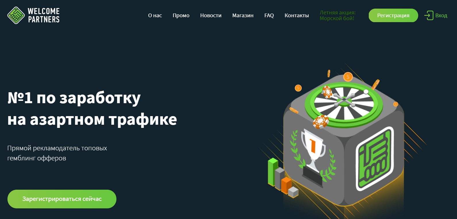 welcomepartners велкомпартнерс