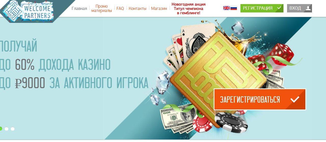 Welcome Partners партнерская программа казино Вулкан