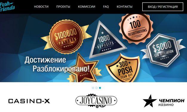 Posh Friends — эффективная партнерская программа казино