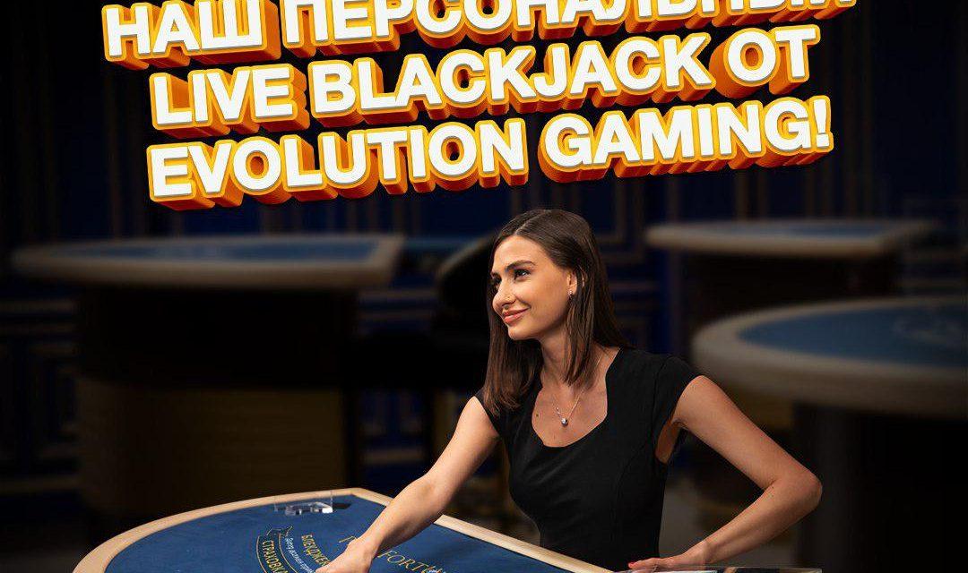 Play Fortuna появился персональный Live BlackJack